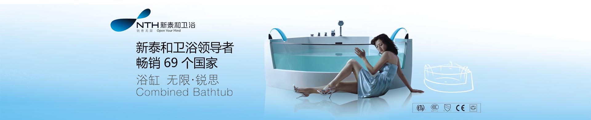 新泰和卫浴广告