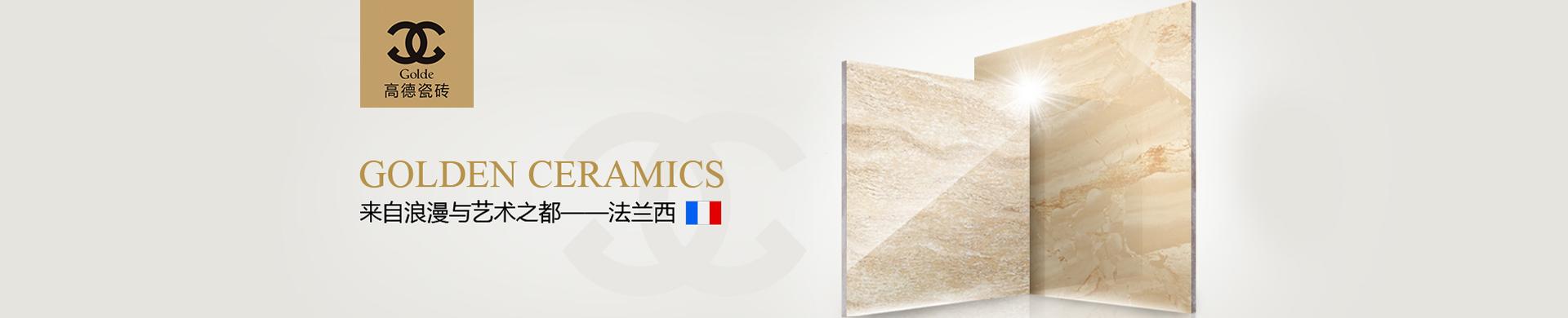高德瓷砖品牌广告